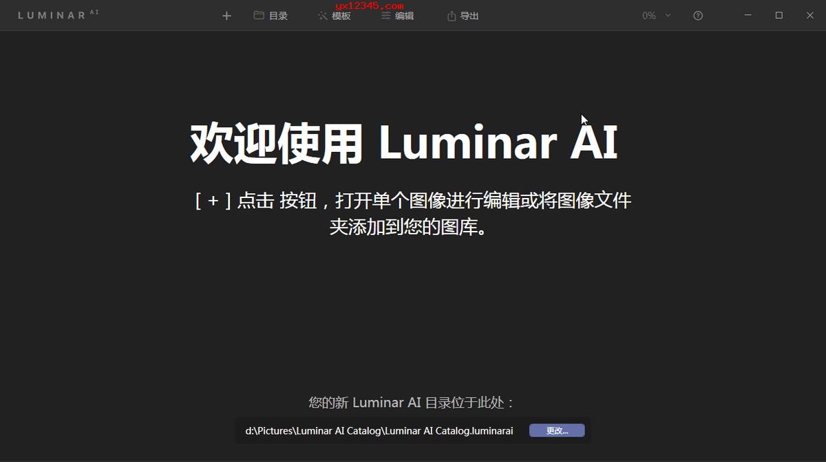 luminar ai中文版_AI照片编辑、AI智能图片编辑软件