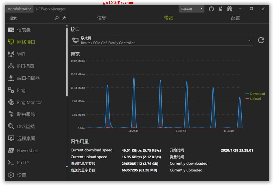 networkmanager中文绿色版_网管专用多功能网络运维管理工具