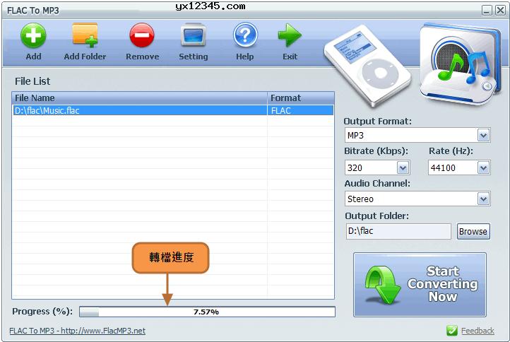 打开软件,导入FLAC文件并设置参数