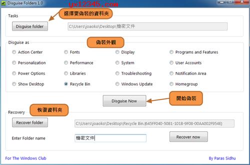 Disguise Folders伪装文件夹教程