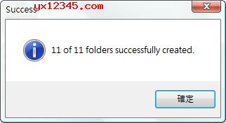 批量创建文件夹成功