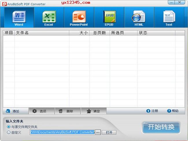 pdf转word/excel/ppt/epub/html/txt工具_AnyBizSoft PDF Converter