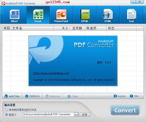 AnyBizSoft PDF Converter激活界面