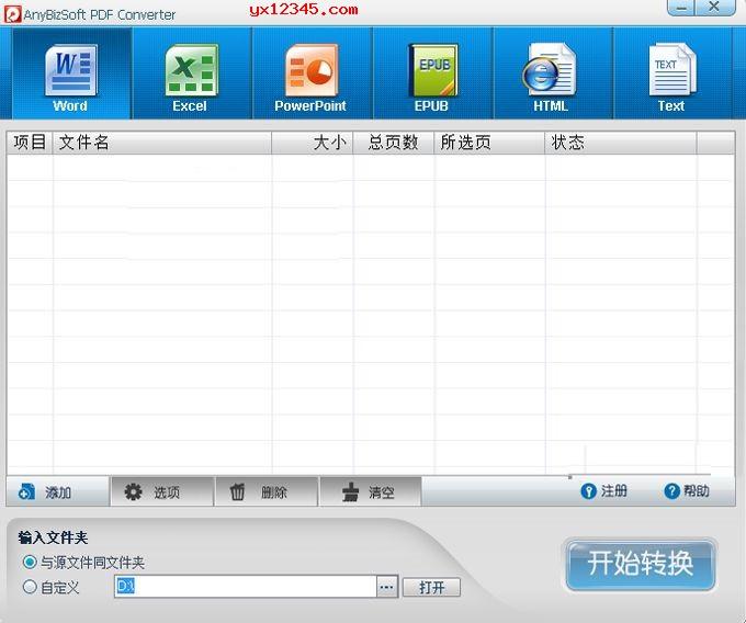 AnyBizSoft PDF Converter使用教程