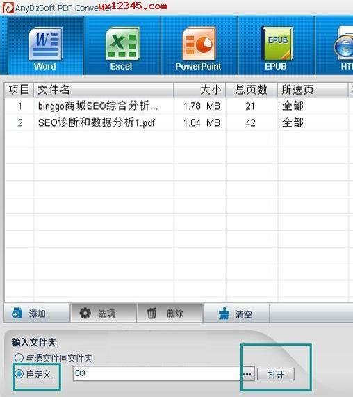 设置输出PDF文件的位置