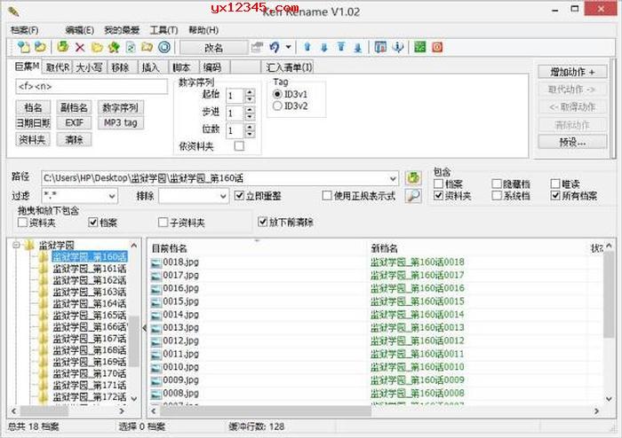 ken rename中文版_好用的文件批量重命名工具