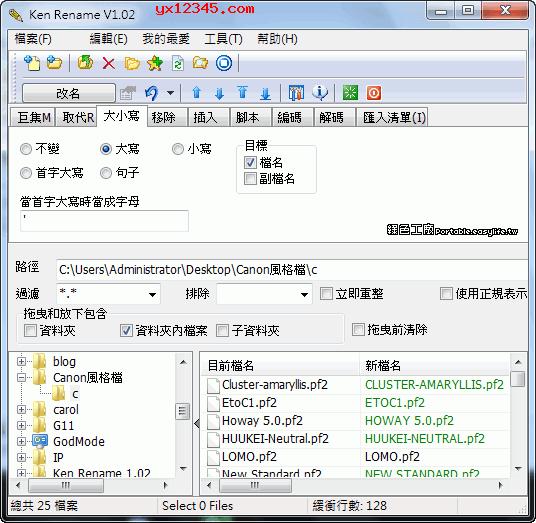 Ken Rename 1.02主界面截图