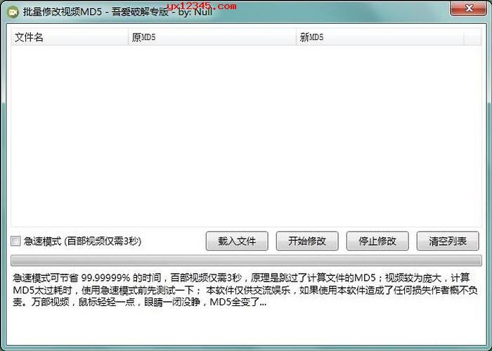 批量修改视频md5工具下载