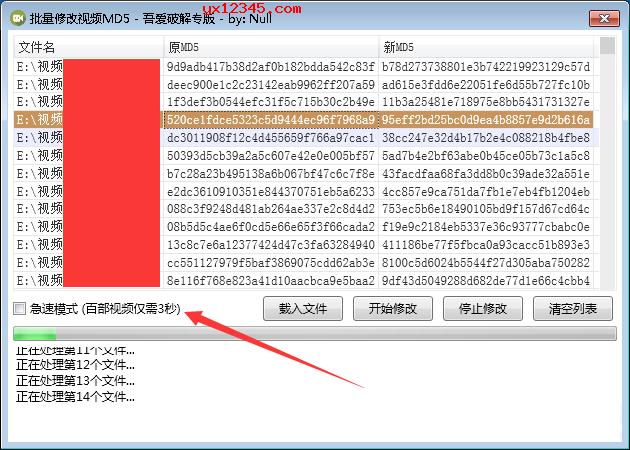批量修改视频MD5工具使用教程
