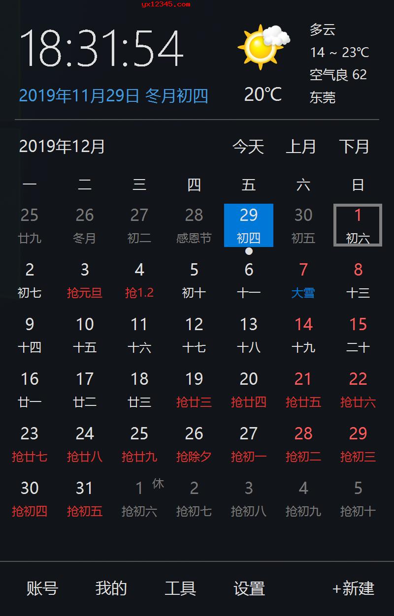 查看整年日历
