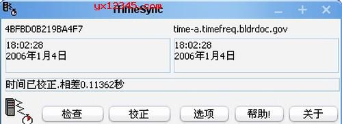 iTimeSync免注册码绿色汉化版_时间同步软件