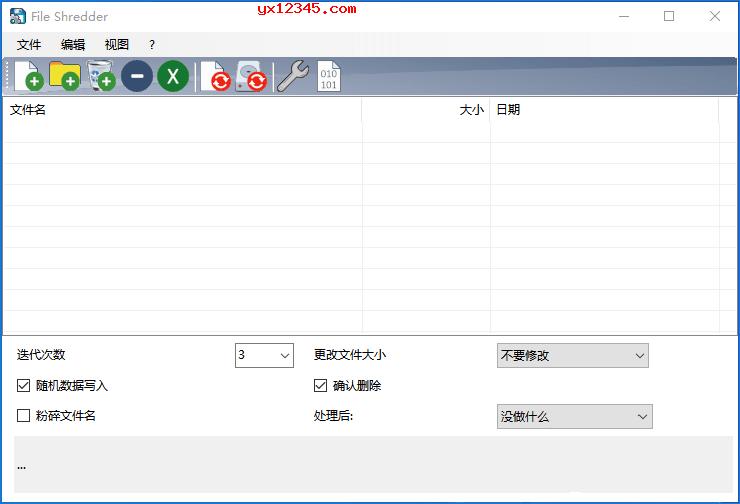 文件粉碎器_Alternate File Shredder中文版_彻底删除文件不被恢复