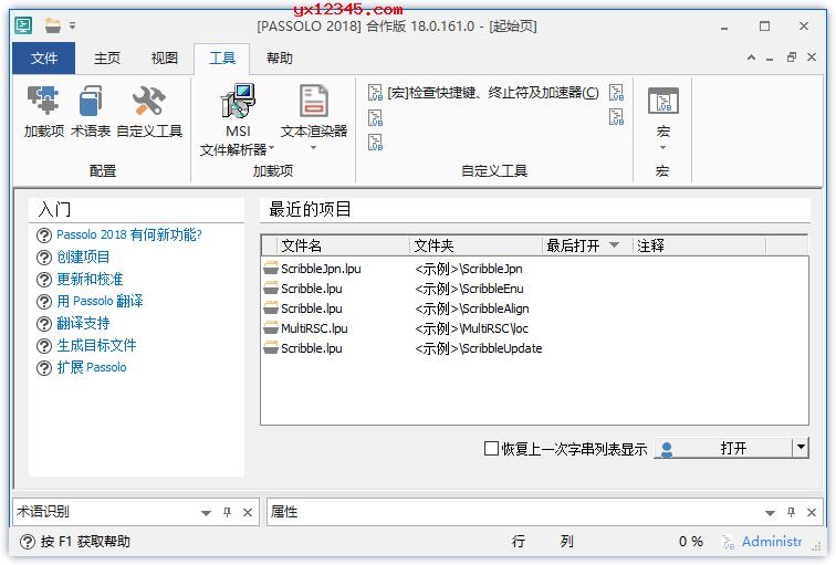 SDL Passolo免注册汉化版_软件本地化、软件汉化工具