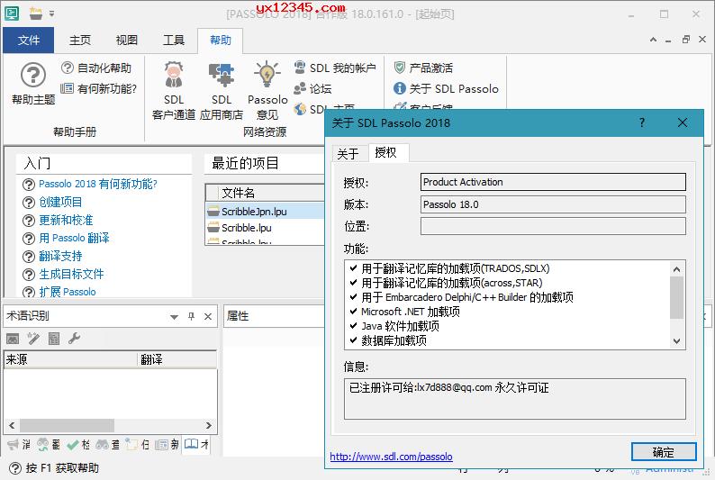 SDL Passolo免注册汉化版授权信息截图