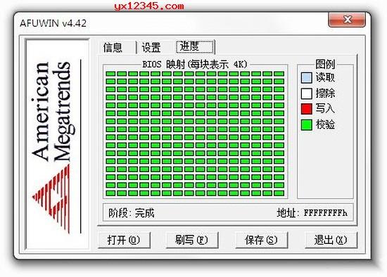 afuwin汉化版_AMI BIOS升级写入工具_刷ami bios