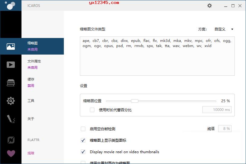 视频文件预览缩略图插件_Icaros Shell Extensions中文版