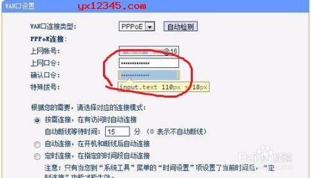 星号密码查看器下载_记住密码后查看星号密码