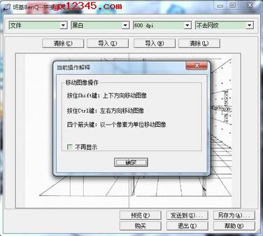 先分批扫描A3纸图像,随后打开拼接精灵导入图像进行拼接就OK了。