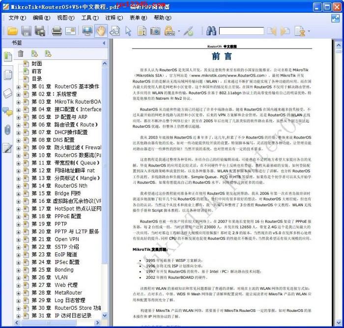 routeros中文教程PDF完整版下载
