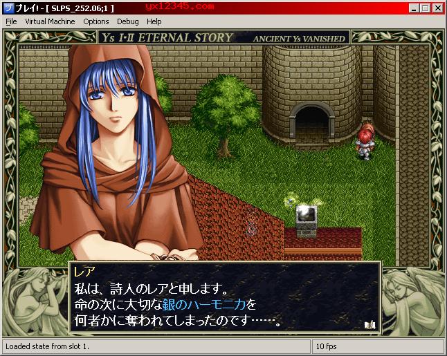 永恒的故事游戏界面截图