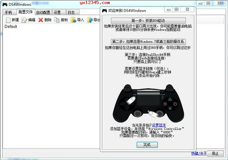 ds4tool汉化中文版_PS4手柄模拟器_在电脑上使用PS4控制器