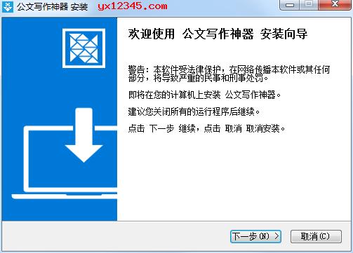 公文写作神器电脑版安装教程