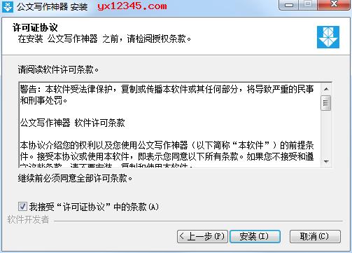 双击运行安装程序,接受安装许可协议,点击安装按钮。