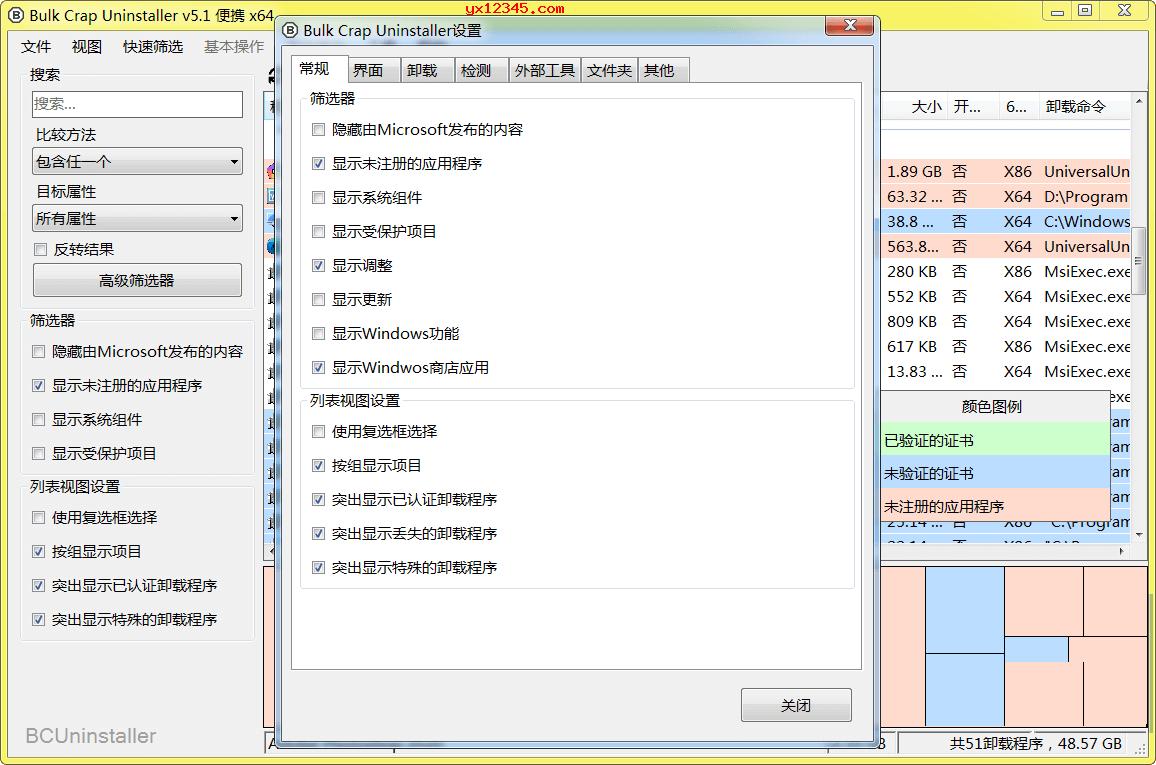 Bulk Crap Uninstaller设置界面截图
