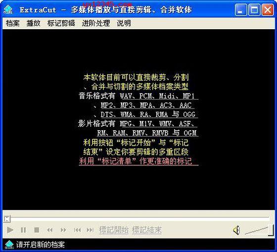 extracut中文绿色版_视频音频文件播放与剪辑合并软件