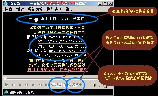 extracut软件使用教程