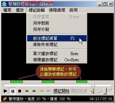 打开extracut软件,导入媒体文件,标记位置