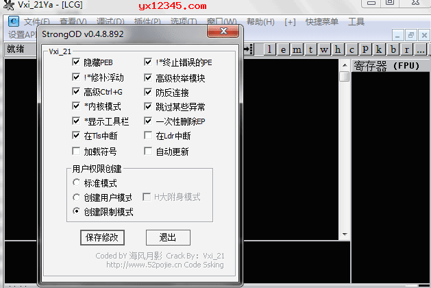 StrongOD插件_强大的(OLLYDBG和OLLYICE)OD隐身插件