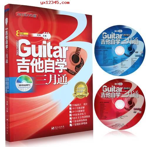 吉他自学三月通pdf电子版下载