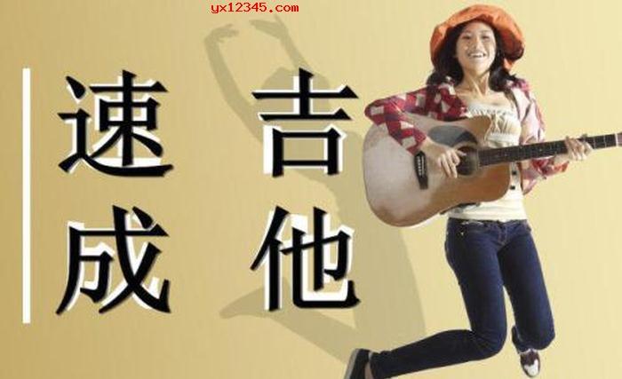 自学吉他海报