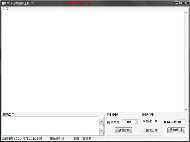 文件定时自动删除工具_设置时间定时自动删除文件与目录