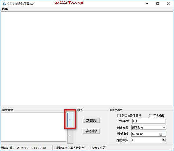 文件定时自动删除教程