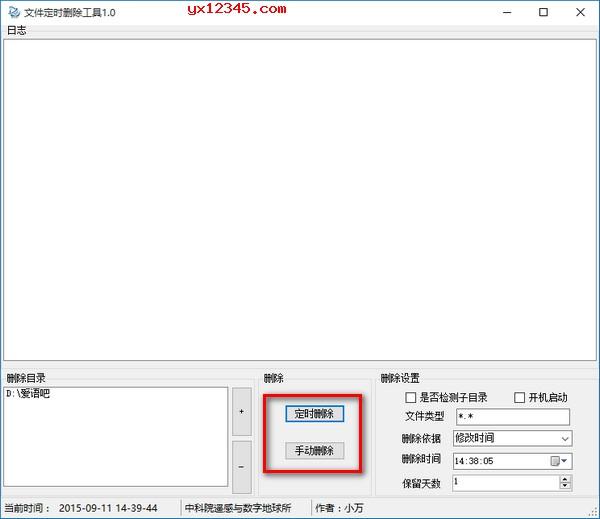打开软件添加要删除文件或者目录并且选择删除类型。