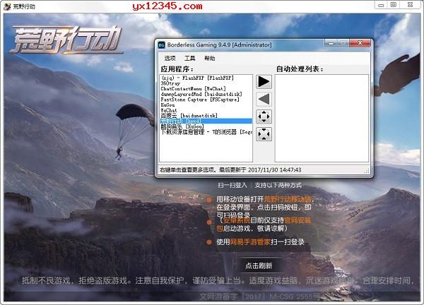 打开borderless gaming软件,切换成中文界面