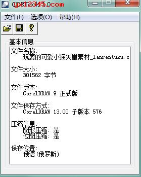 打开软件,直接拖动CDR文件到软件界面上即可查看信息