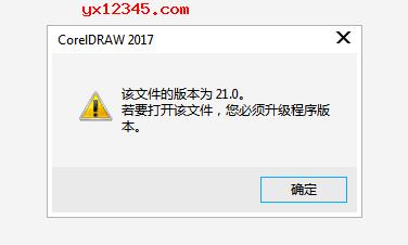 无法打开CDR文件截图
