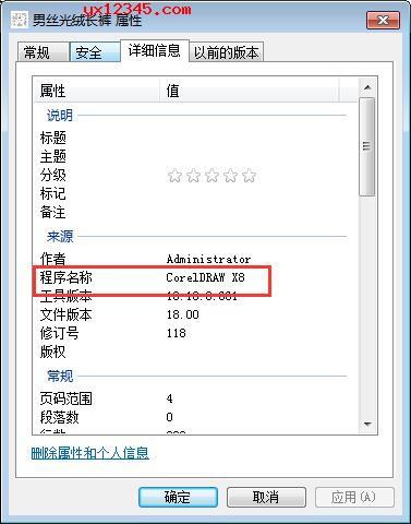 在CDR文件上点击鼠标右键,再点击属性即可查看CDR文件版本