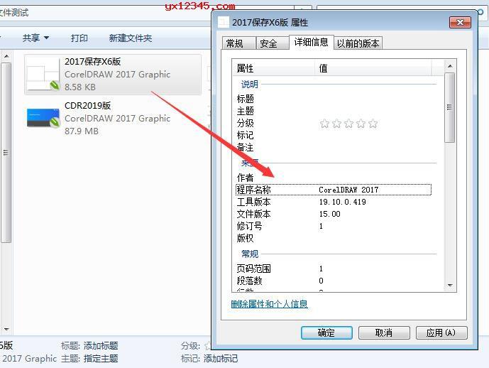 在目录中显示CDR文件版本
