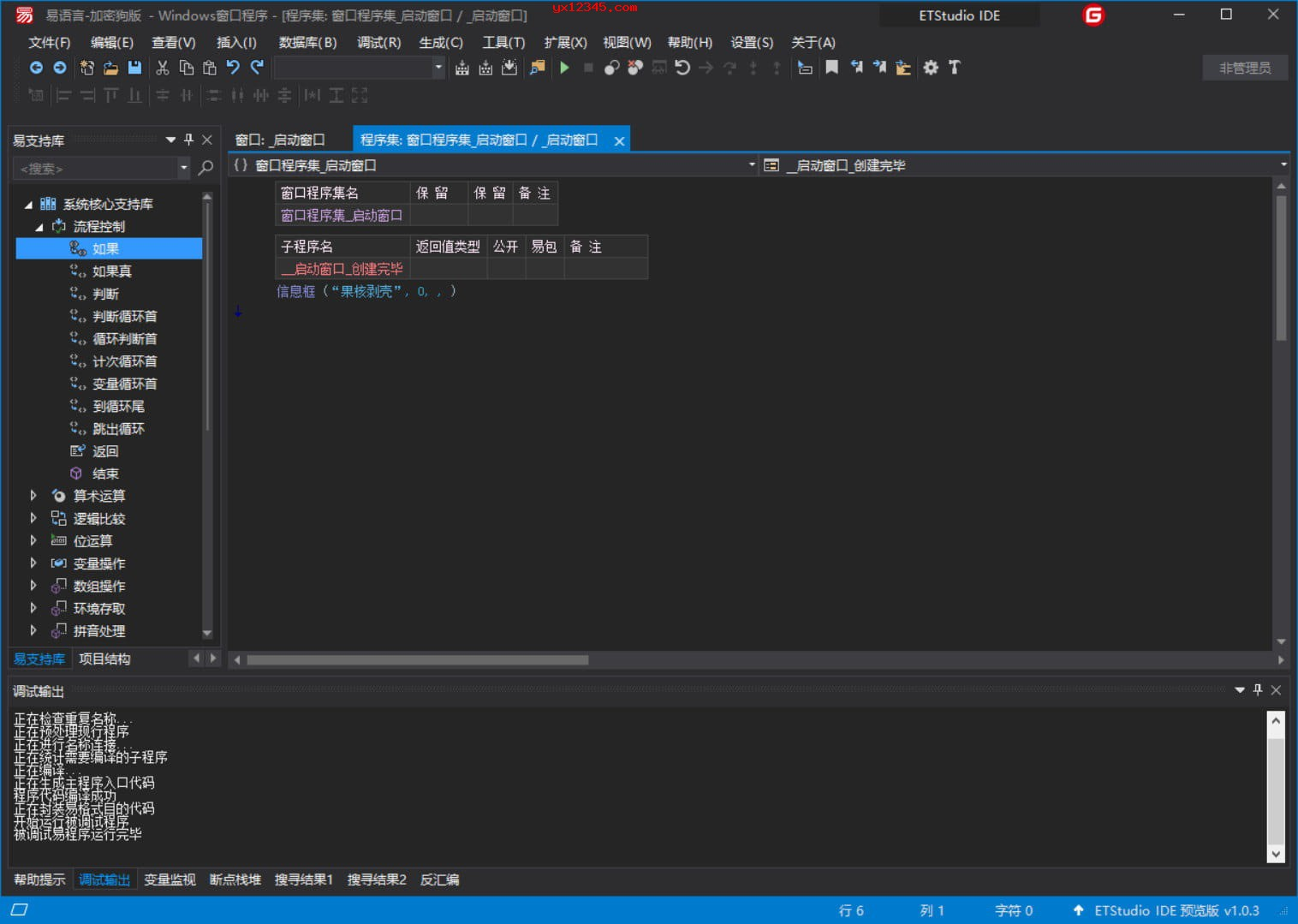 易语言绿色版_无限制增强版国产易语言编程工具