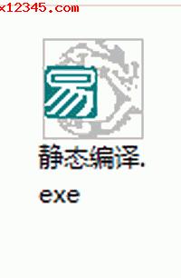 生成EXE文件