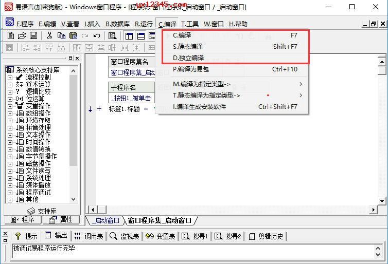 易语言代码编译发布程序教程