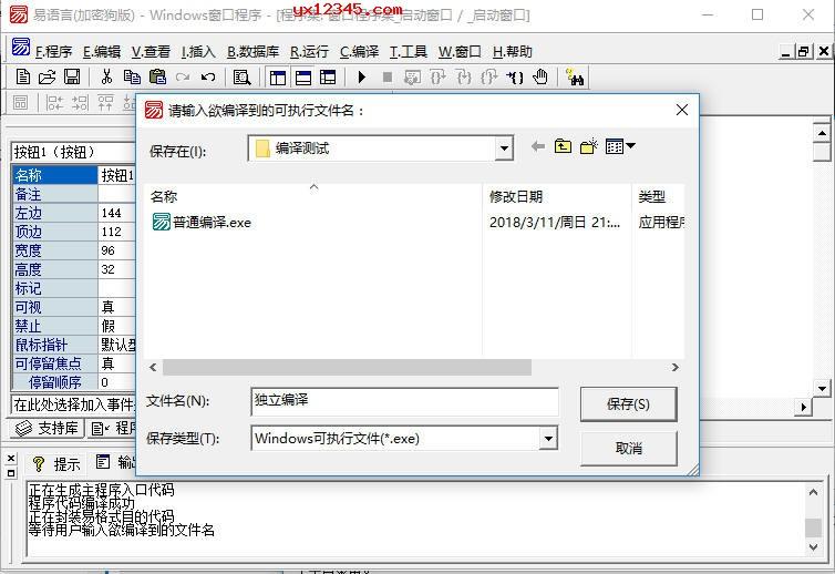 输入要生成的文件名,写出EXE文件