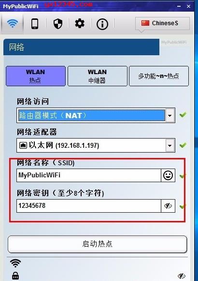 输入网络名称与密码