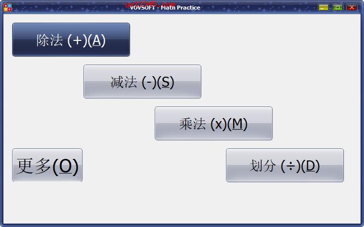 VovSoft Math Practice小孩数学练习软件_练习加,减,乘,除