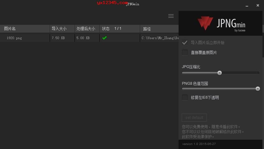 JPNGmin图片批量压缩工具_支持压缩透明图片保持完全透明