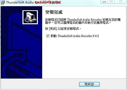 官方软件安装完成
